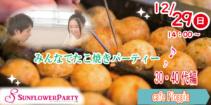 【大好評♪】みんなでたこ焼きパーティー!30・40代編 in米子 @ cafe Pioggia
