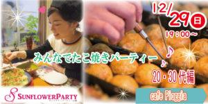 【大好評♪】みんなでたこ焼きパーティー!20・30代編 in米子 @ cafe Pioggia
