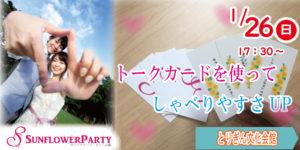 トークカードでしゃべりやすさUP!in鳥取 @ とりぎん文化会館(梨花ホール)第4会議室