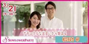 40代中心の着席型恋活婚活パーティー in松江 @ 松江テルサ 4F 第一研修室