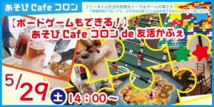 友活交流イベント☆あそびCafeコロン♪ in米子 @ あそびBARコロン